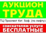Логотип Аукцион труда