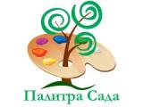 Логотип Палитра Сада