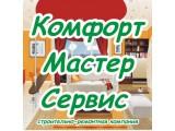 """Логотип ООО """"Комфорт Мастер Сервис"""""""