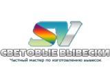 Логотип Изготовление вывесок, ООО
