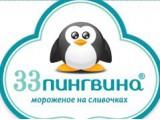 Логотип 33 пингвина, кафе