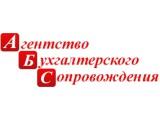 Логотип АБС - агентство бухгалтерского сопровождения