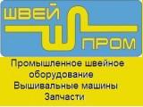 Логотип ШВЕЙПРОМ - швейное оборудование
