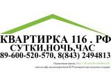 Логотип Квартирка116.рф