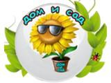 Логотип Интернет Магазин Дом и Сад