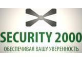 Логотип Безопасность 2000