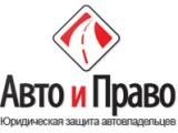 """Логотип Юридическая защита автовладельцев """"Авто и Право"""""""