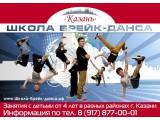 Логотип Школа брейк-данса Казань
