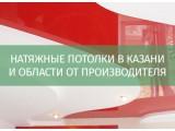"""Логотип Натяжные потолки """"Амстердам"""" (ИП Ишкова С.П.)"""