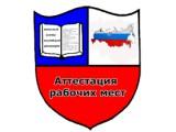 "Логотип ООО ""Аттестация"""
