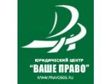 "Логотип Юридический Центр ""ВАШЕ ПРАВО"""