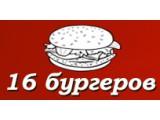 Логотип 16 Бургеров