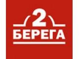 Логотип 2 Берега, служба доставки пиццы, суши и WOK