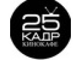Логотип 25 кадр, кинокафе