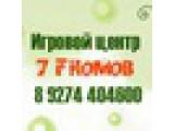 Логотип 7 гномов (детский игровой центр)