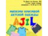 Логотип AJIL