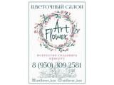Логотип Artflower