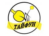 Логотип Клуб настольного тенниса «Тайфун»