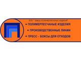Логотип Завод полимер песчаных изделий, ООО