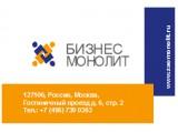 Логотип БИЗНЕС-МОНОЛИТ, ООО