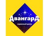 Логотип Авангард сервисный центр